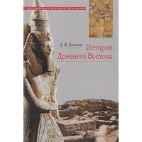 История Древнего Востока. Учебное пособие.