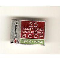20 лет освобождения БССР