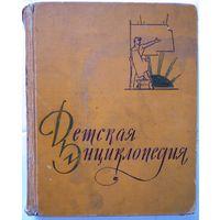 Детская энциклопедия 7 том 1961 год