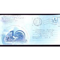 2005 год 10 лет Белпочте