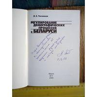 Регулирование демогр. процессов Беларуси, с автографом автора.