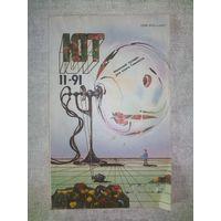 Юный техник ЮТ 1991-11 СССР журнал