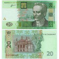 Украина. 20 гривен (образца 2011 года, P120c, UNC) [серия ПИ]