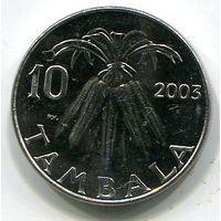МАЛАВИ - 10 ТАМБАЛА 2003