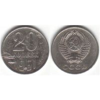СССР 20 копеек 1961