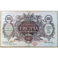 1000 карб. 1918г. без в.з.