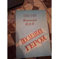 Книга Песни Виктора Цоя (ноты)