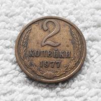 2 копейки 1977 СССР #02