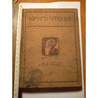 Книга 19 в. КРУГЪ ЧТЕНIЯ . Лев Толстой.