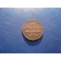 1 копейка 1801       (393)