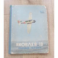 Яковлев-18,Пособие летчику,1953 г,РЕДКОСТЬ,С РУБЛЯ