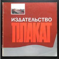Издательство ПЛАКАТ