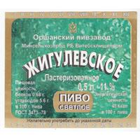 Этикетка Жигулевское (Орша) С249
