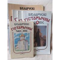 Беларускі гістарычны часопіс. Отдельные номера журнала.