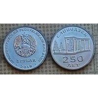 Приднестровье 3 рубля 2019 г. 250 лет Слободеи