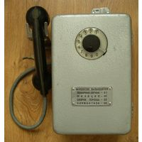 Телефонный аппарат с телефонной будки времен СССР
