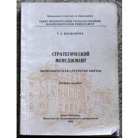 Т.А.Богданова Стратегический менеджмент. Экономическая стратегия фирмы.