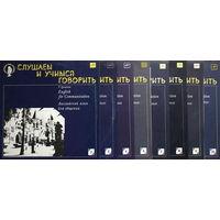 Английский Язык Для Общения.English For Communication (8 из 10 пластинок) 1991