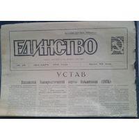 """Газета """"Единство"""" (г.Орел) Декабрь 1991 г. Устав ВКПБ."""