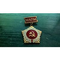 Знак. Ветеран труда МЛПМ (Минлегпищемаш СССР)