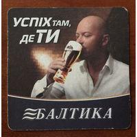 "Подставка под пиво ""Балтика""  / Украина / No 3"