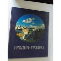 Гродно. Энциклопедический справочник.\012