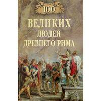 Чернявский. 100 великих людей Древнего Рима