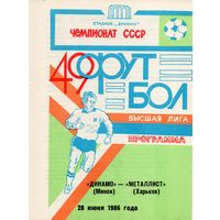 Динамо Минск - Металлист Харьков 28.06.1986г.
