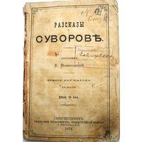 Новаковский В.И. Рассказы о Суворове: Чтение для народа. 1872.