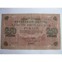 250 рублей.Кредитный билет 1917 года.