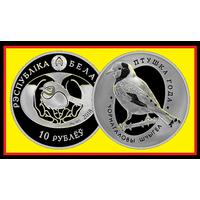 ОБМЕНЯЮ монеты РБ или раннего СССР на Черноголового Щегла