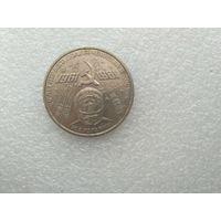 1 рубль Гагарин