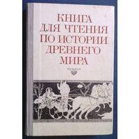 Книга для чтения по истории древнего мира. Пособие для учащихся