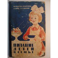 М. Небытова-Лукьянчикова, С. Орлова, Н. Пушинкова Питание детей в семье 1962 год
