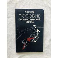 Пособие по классической борьбе Л.К.Гуков