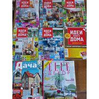 ИДЕИ ВАШЕГО ДОМА.   Старые журналы для дизайнеров и не только.  КУЧКА ОДНИМ ЛОТОМ!