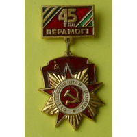 45 лет Перамогi. 325.