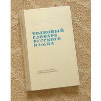 А. Е. Баханьков, И. М. Гайдукевич, П. П. Шуба Толковый словарь русского языка.