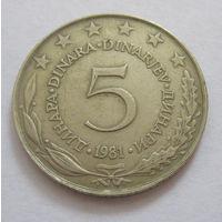 Югославия 5 динаров 1981