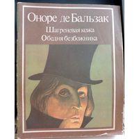 Оноре де Бальзак. Шагреневая кожа. Обедня безбожника. Большой формат