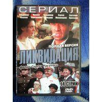 Сериал Ликвидация Сергея Урсуляка. 14 серий  DVD