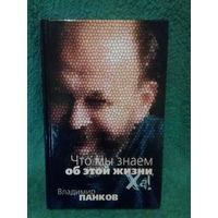 Владимир Панков. Что мы знаем об этой жизни.