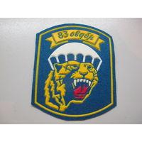 Шеврон 83 отдельная воздушно-десантная бригада Россия