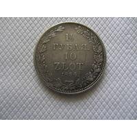 1 1/2 рубля ( 10 злотых ) 1836 г. Н.Г.