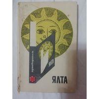 Путеводитель-справочник по Ялте. СССР. 1970 г.