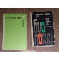 Книги по биологии (справочники )