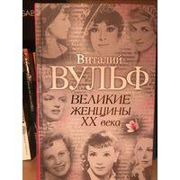Великие женщины 20 века Виталий Вульф Подарочное увеличенное издание
