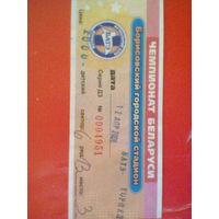 12.04.2008--БАТЭ Борисов--Торпедо Жодино-билет с матча