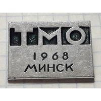ТМО Минск (Территориальные Медицинские Объединения) 1968