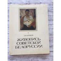 Жывопись советской беларуси 1917-1975 . 1979 г